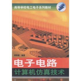 高等学校电工电子系列教材:电子电路计算机仿真技术