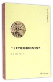 复旦中华文明研究专刊:二十世纪中国佛教的的两次复兴