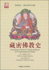 藏密佛教史