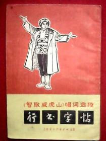 1971年文革版《智取威虎山唱词选段行书字帖》(载有杨子荣唱段《共产党员》《迎来春色换人间》《胸有朝阳》;参谋长唱段《誓把反动派一扫光》《我们是工农子弟兵》,皆由老一辈书法名家书写)