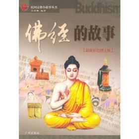 广州出版社 佛经的故事 吴泽顺 9787806555576
