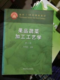 果品蔬菜加工工艺学(第3版)/面向21世纪课程教材