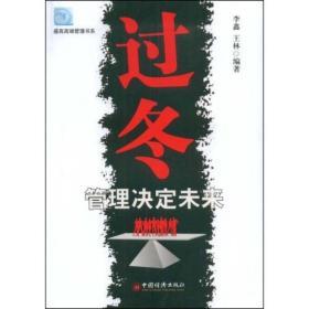 正版 过冬:管理决定未来 李鑫 中国经济出版社