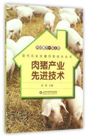 肉猪产业先进技术/现代农业关键创新技术丛书