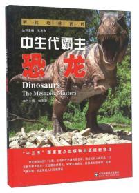解读地球密码-中生代霸王:恐龙9787533183516(C2023)