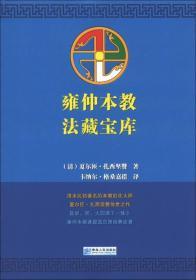 雍仲本教法藏宝库