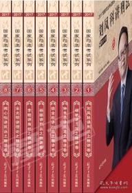 2017年国家司法考试系列 之精讲卷8本