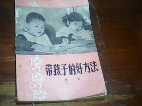 带孩子的好方法第一集1958年