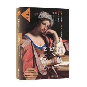 图解欧洲艺术史:17世纪(巴洛克、伦勃朗、贝尔尼尼与凡尔赛宫)