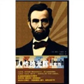 人性的光辉:林肯传