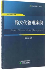 国际商务案例集:跨文化管理案例