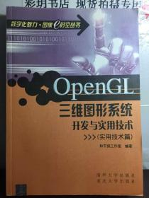 OpenGL三维图形系统开发与实用技术(实用技术篇)附光盘】