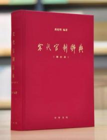 宋代官制辞典(增补本) 龚延明著 中华书局