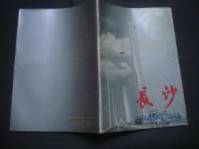 长沙(画册)1991年.