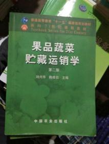果品蔬菜贮藏运销学(第2版)/普通高等教育十一五国家级规划教材