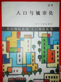 人口与城市化(人口知识丛书)