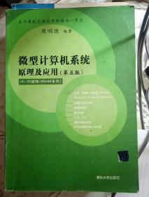 微型计算机系统原理及应用 第五版