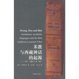 """苯教与西藏神话的起源:""""仲""""""""德乌""""和""""苯"""""""