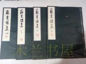 手写书法 苏东坡集(一二三四)纯手写书法真迹 碧萌(书从日本邮寄过来的)16开 平装线装
