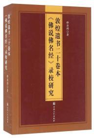 敦煌遗书二十卷本《佛说佛名经》录校研究
