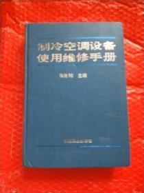 制冷空调设备使用维修手册
