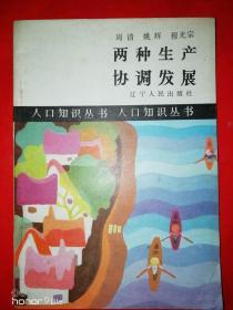 两种生产协调发展(人口知识丛书)