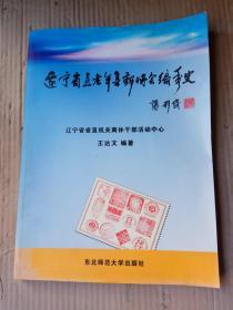 辽宁省直老年集邮协会编年史(签名钤印本)