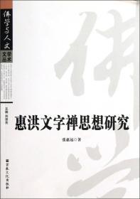 佛学与人文学术文丛:惠洪文字禅思想研究