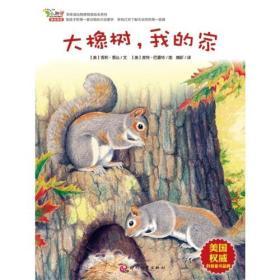 早早读动物博物馆绘本系列:小脚印块乐绘本:大橡树,我的家
