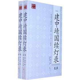 建中靖国续灯录   (全两册)