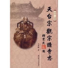 天台宗观宗讲寺志(1912-1949)