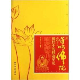 导师佛佗:佛经中的释迦牟尼