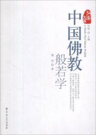 中国佛教般若学(弘法文库)