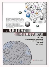 小儿脑性瘫痪的神经发育学治疗法.第2版
