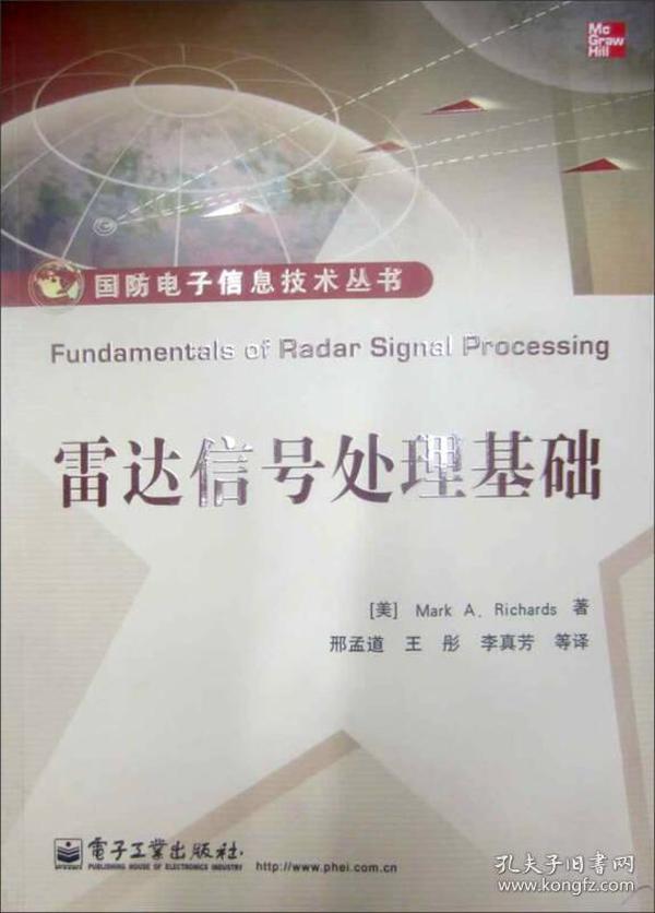 雷达信号处理基础