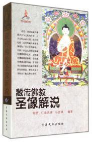 (新版)藏传佛教圣像解说/藏传佛像解说 藏传佛教佛像解说 阿罗 仁青杰博 马吉祥 编著 青海民族出版社