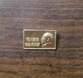 红色收藏  毛主席像章 文革老章 徽章胸章 正面文字 伟大领袖毛主席万岁 金色全色长方形像章 尺寸约2x1.2cm  保老保真