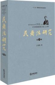 民商法研究(第五辑)
