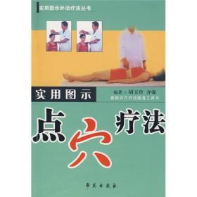 正版 实用图示点穴疗法 胡玉玲 齐强著 学苑出版社