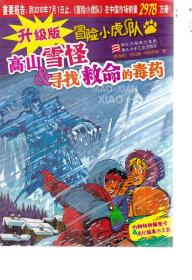 高山雪怪 : 长篇小说