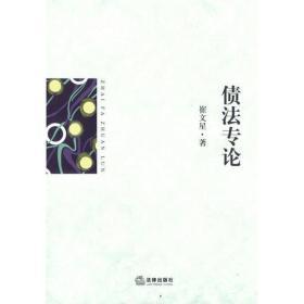 债法专论 专著 崔文星著 zhai fa zhuan lun
