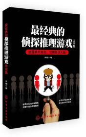 特价! 最经典的侦探推理游戏大全集宋歌9787122195333化学工业出版社
