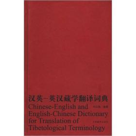 汉英-英汉藏学翻译词典