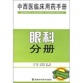中西医临床用药手册:眼科分册