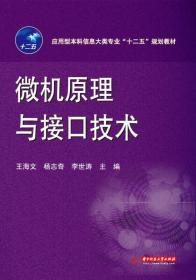 """微机原理与接口技术/应用型本科信息大类专业""""十二五""""规划教材"""