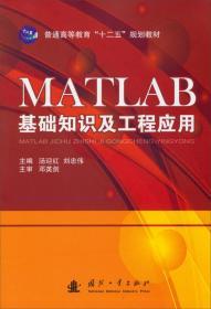 """MATLAB基础知识及工程应用/普通高等教育""""十二五""""规划教材"""