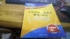 众享教育九年级全一册数学基础加综合