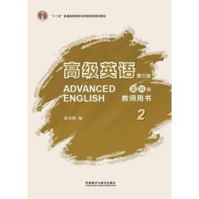高级英语(第三版)(重排版)(教师用书)(2)