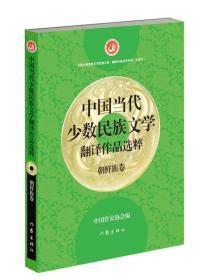 中国当代少数民族文学翻译作品选粹:朝鲜族卷