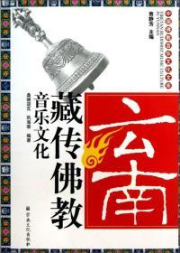 云南藏传佛教音乐文化